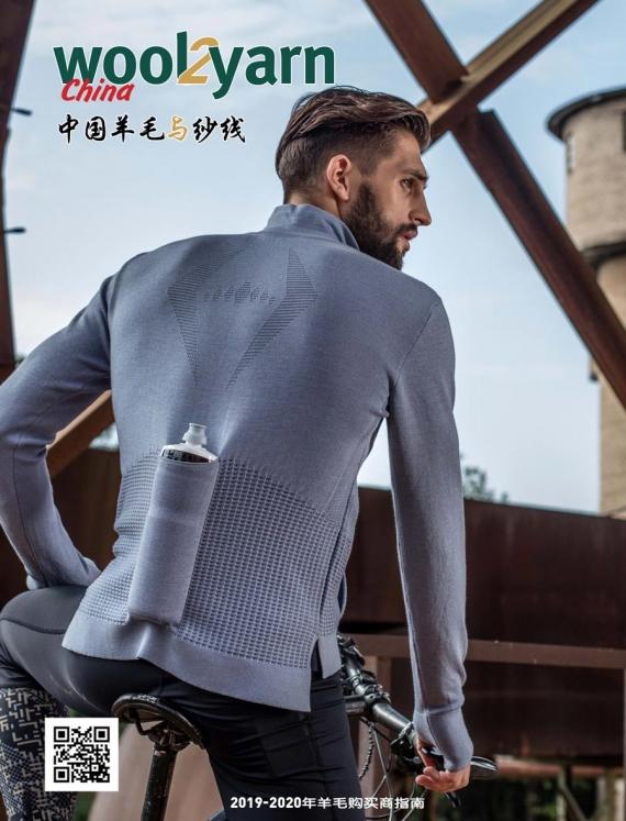 Wool2Yarn China